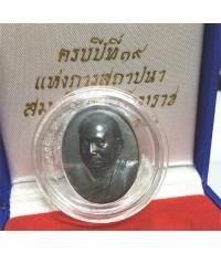 เหรียญพระรูปเหมือน สมเด็จพระสังฆราช รุ่น ๑๙ ปี แห่งการสถาปนาฯ เนื้อนวะ สมเด็จพระสังฆราช เสด็จฯในพิธี
