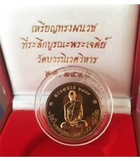 เหรียญทรงผนวช เนื้อนวะ รุ่นบูรณะพระเจดีย์  ปี 2550 วัดบวรนิเวศวิหาร สภาพสวยงามสุด (เช่าบูชาไปแล้ว)