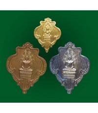 เหรียญนาคปรก ด้านหลังตรา สธ.  ที่ระลึกวันพระราชสมภพสมเด็จพระเทพรัตนราชสุดา ปี 2531(เช่าบูชาไปแล้ว)