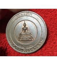 เหรียญบาตรน้ำมนต์ หลังลายเซ็นพระนาม ในหลวงทรงเททอง  ปี พ.ศ. ๒๕๒๓ เหรียญดีที่หายากแ(เช่าบูชาไปแล้ว)