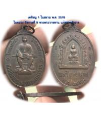 เหรียญพระนเรศวร รุ่น 1 ในสยาม พระบาทสมเด็จพระเจ้าอยู่หัว พระราทานแก่ทหาร พิมพ์นิยม  หายากครับ