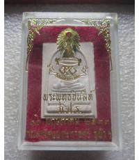 พระพุทธชินสีห์ ภปร ทันโตเสฏโฐ พระรุ่นเดียวในรัชกาลที่9 ที่มีพระทนต์ในหลวง สวยพร้อมก(เช่าบูชาไปแล้ว)