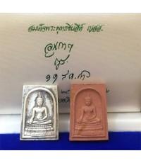 เหรียญพระพุทธชินสีห์ เนื้อเงิน รุ่น 80 พรรษา สมเด็จพระญาณสังวร สมเด็จพระสังฆราช ปี25(เช่าบูชาไปแล้ว)