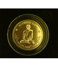 เหรียญทรงผนวช เนื้อทองคำ ขนาด 3 ซ.ม. รุ่นบูรณะพระเจดีย์ใหญ่ 2550 วัดบวรนิเวศวิหาร กล่องครบ