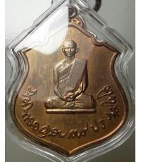 เหรียญทรงผนวช เนื้่อทองแดง หลัง ภปร. สร้าง พ.ศ.๒๕๑๗ โดยกองทัพภาคที่ 3 พร้อมเลี่ยมกันน้ำ..หายากสุดๆๆๆ