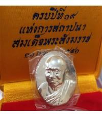 เหรียญสมเด็จญาณสังวร สมเด็จพระสังฆราช เนื้อเงิน รุ่น 19 ปี แห่งการสถาปนา  2551 +กล่อง งาม ๆ หายากมาก