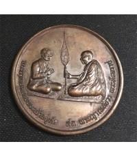 เหรียญสนทนาธรรม ทองแดง วัดบวรนิเวศ  ด้านหน้าสมเด็จพระญาณสังวรฯ และในหลวงทรงสนทนาธรรม หายากกมากกก