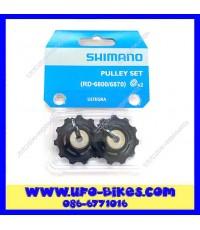 ลูกรอก ตีนผี SHIMANO ULTEGRA 6800/6700