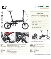จักรยานพับ Dahon K3 2020