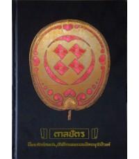 ตาลปัตร ฝีพระหัตถ์สมเด็จฯเจ้าฟ้ากรมพระยานริศรานุวัตติวงศ์