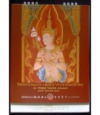 จิตรกรรมประเพณีจากวรรรคดีไทย