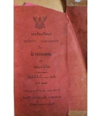 นิราศลอนดอน พิมพ์ครั้งแรก