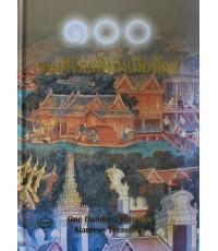100 ของดีร้อยสิ่งมิ่งเมืองไทย