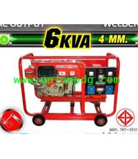 เครื่องปั่นไฟดีเซล เครื่องกำเนิดไฟฟ้าดีเซล 6KVA แบบเชื่อมได้ 4 mm / BT95 220 V