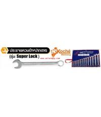 ประแจแหวนข้างปากตาย รุ่น SUPER LOCK 11ตัว/ชุด (8,9,10,11,12,13,14,17,19,21,24)