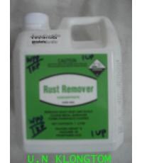 น้ำยาชำระล้างคราบสนิมแบบเข้มข้น(RUST REMOVER)(รัสท์ รีมูฟเวอร์)ขนาดบรจุ 1ลิตร
