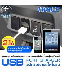 TOYOTA HIACE USB PORT CHARGER ยูเอสบีพอร์ต อุปกรณ์ชาร์ตไฟในรถ