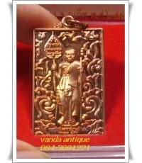 เหรียญ หลวงพ่อแช่ม วัดฉลอง (4A)