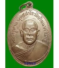 เหรียญพระครูห่าน วัดบ้านนาคำใหญ่ ปี ๒๕๑๓ อุบลฯ