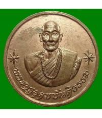 เหรียญพระครูอุดมขันติธรรม (ครูบาขันแก้ว) วัดสันพระเจ้าแดง