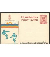 ไปรษณียบัตรที่ระลึกการแข่งขันกีฬาเขต ครั้งที่ 13 หายาก