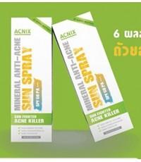 ACNIX Sun Spray แอคนิค ซันสเปรย์ ราคาถูกที่สุด