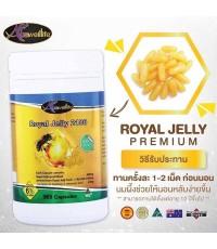Auswelllife Royal Jelly 2180 mg 10-HDA 6 นมผึ้ง ออสเวลไลฟ์ โรยัลเจลลี่ ราคาถูก-ส่ง 1แถม1 ฟรี EMS