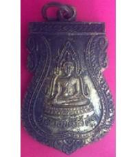 เหรียญชินราช หลวงปู่ศรีสุก สร้าง 2509