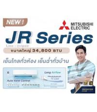 แอร์มิตซูบิชิ รุ่น MSY-JR34VA (33096 BTU) ติดตั้งฟรี!