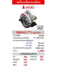 เครื่องเลื่อยวงเดือน 7 นิ้ว OKURA รุ่น 5800AI อลูมิเนียม