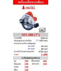 เครื่องเลื่อยวงเดือน 7 นิ้ว OKURA รุ่น MT-580