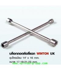 บล็อกถอดล้อ 4 แฉก WINTON