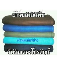 ผ้าห่มสำลี สีพื้น