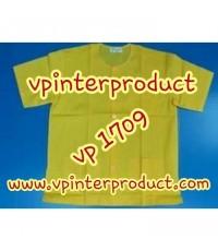 เสื้อใส่นวดสีเหลือง จำนวนสั่งซื้อ 121 – 500 ตัว ราคาตัวละ 129 บาท
