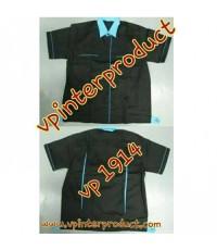 เสื้อช๊อป เสื้อช่าง vp1914 ไซต์ S จำนวนสั่งซื้อ 12 - 50 ตัว @ ราคาตัวละ 340 บาท