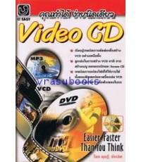 คุณทำได้ง่ายนิดเดียว Video CD