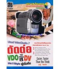 ตัดต่อ VDO จากกล้อง DV ด้วย Ulead Video Studio 7