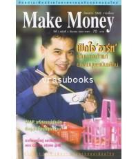 Make Money ปีที่ 1 ฉบับที่ 6