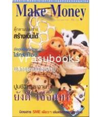 Make Money ปีที่ 1 ฉบับที่ 3