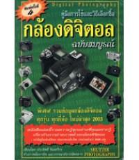 คู่มือการใช้และวิธีเลือกซื้อกล้องดิจิตอล