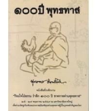 ๑๐๐ ปี พุทธทาส
