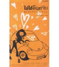 ไม่ได้ดีแต่ขับ ผู้หญิงก็รักรถเป็น