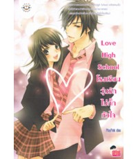 Love High School โรงเรียนวุ่นรักไม่กั๊กหัวใจ