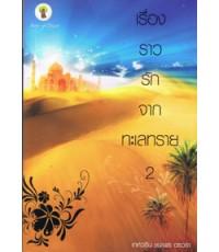 เรื่องราวรักจากทะเลทราย 2