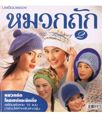 หมวกถัก 2