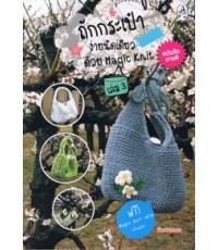 ถักกระเป๋า ง่ายนิดเดียวด้วย Magic Knit เล่ม 3