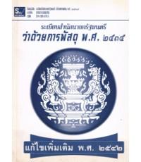 ระเบียบสำนักนายกรัฐมนตรีว่าด้วยการพัสดุ พ.ศ.2535