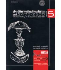 ประวัติการเมืองไทยไทยสยาม พ.ศ.2475-2500