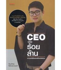CEO น้อยร้อยล้าน