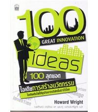 100 สุดยอดไอเดียการสร้างนวัตกรรม